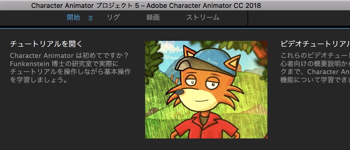 Adobe Character Animatorの使い方